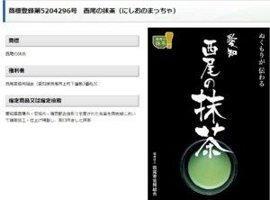 引用:西尾の抹茶の商標登録/特許庁HPより(https://www.jpo.go.jp/system/trademark/gaiyo/chidan/shoukai/ichiran/5204296.html)